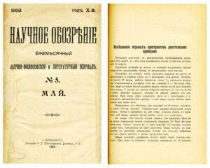 Číslo časopisu Научное обозрение s Ciolkovského přelomovou statí