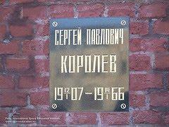 Koroljovův náhrobek ve zdi Kremlu