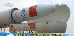 Raketa CZ-11