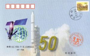 pamětní obálka s připomenutím startu dalších 2 družic Iridium z Číny v roce 1998