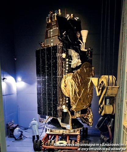 Družice Blagovest. Foto: ISS Rešetněv