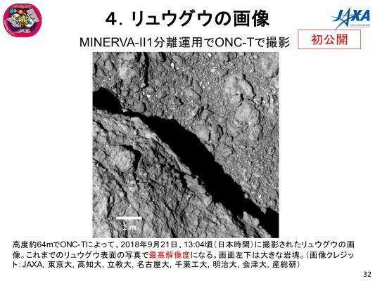 Tento snímek pořídila samotná sonda Hayabusa 2 kamerou ONC-T při separaci modulu MINERVA-II1 z výšky 64 metrů.