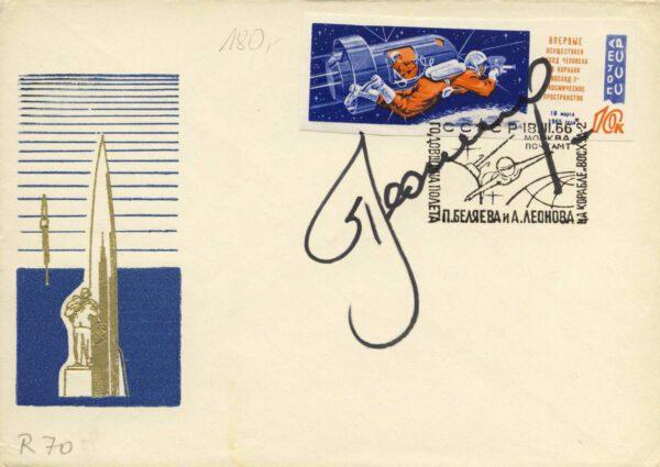 """Obálka se známkou oslavující první výstup člověka z kosmické lodi – všimněte si zavádějícího ztvárnění lodi i """"potápěčského"""" skafandru"""