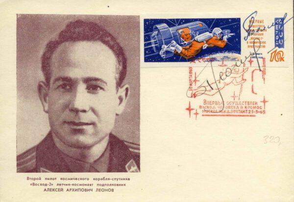 Poštovní obálka s přítiskem a podpisem Alexeje Leonova (sovětští kosmonauti se podepisovali nejčastěji právě na poštovní ceniny: v USA naopak na litografie formátu A4). Na známce je podpis i druhého člena posádky, Pavla Běljajeva