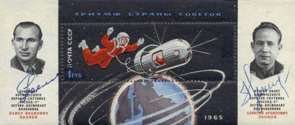 """Jednorublový aršík zobrazující """"něco jako kosmickou loď Voschod 2"""" a podepsaný oběma členy posádky"""