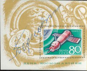 """Kosmonaut Georgij Beregovoj je podepsaný na poštovním aršíku zachycujícím """"jeho"""" Sojuz 3. Aršík vydala sovětská pošta při příležitosti Dne kosmonautiky v roce 1969"""