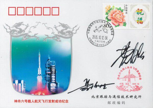 Podpisy první čínské dvoumístné posádky Shenzhou 6: Fei Junlong (vlevo dole) a Nie Haisheng