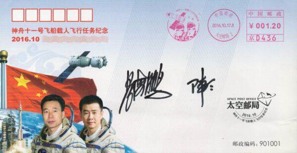 Podpisy zatím poslední čínské pilotované mise Shenzhou 11: Jing Haipeng (vlevo) a Chen Dong (vpravo)