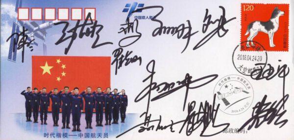 Na této příležitostné poštovní obálce je pěkně pohromadě všech jedenáct čínských kosmonautů z prvních šesti pilotovaných misí (Shenzhou 5 až 7 a 9 až 11) z let 2003 až 16