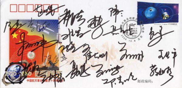 Na další příležitostné obálce je podpisů hned 21: jde o všechny podpisy čtrnácti kosmonautů prvního oddílu a sedmi oddílu druhého. Díváte se tak na autogramy všech legend čínské pilotované kosmonautiky i na budoucí posádky lodí Shenzhou