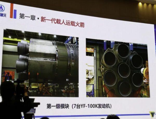 Strukturální testovací exemplář motorové sekce prvního stupně / boosterů se sedmi motory YF-100K
